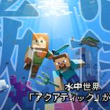 【マイクラ】おすすめゲーム実況ランキングトップ10【マインクラフト】