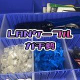 オンラインゲームに適したLANケーブルの選び方【遅い!を解決】